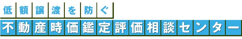 低額譲渡を防ぐ長野県の不動産鑑定評価相談センター